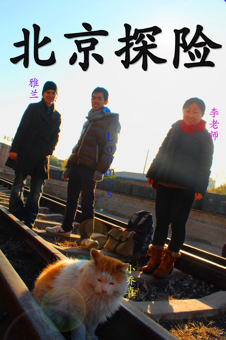 Beijingtaixian