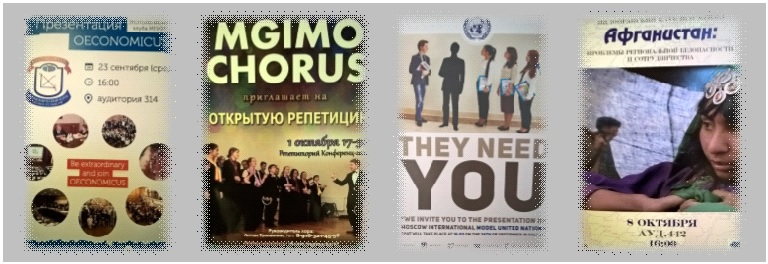 MGIMO_club_posters
